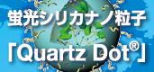 QuartzDot画像