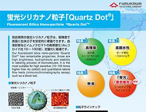 QuartzDotカタログ