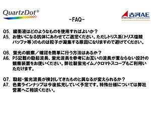 Quartz Dot/FAQ